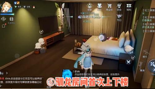 龙族幻想手游驯龙室神秘房间异闻怎么触发
