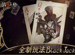 第五人格Blackjack新模式玩法简介 官方新玩法游戏流程及规则