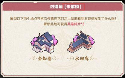 王者荣耀七夕峡谷游对错角解锁办法一览