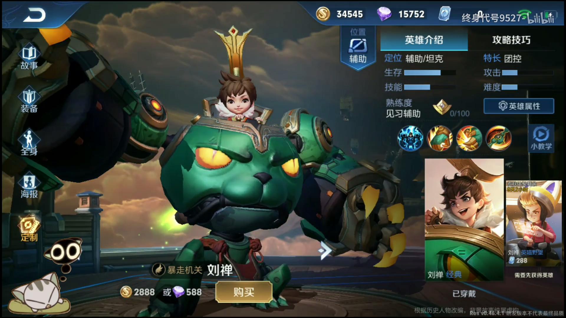 王者荣耀刘禅全新进场动画一览【动图】