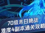 龙族幻想70级末日挑战难度4副本怎么通关 末日挑战通关攻略