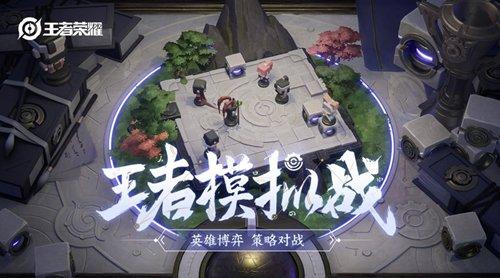 王者荣耀王者模拟战即将上线 王者模拟战玩法介绍