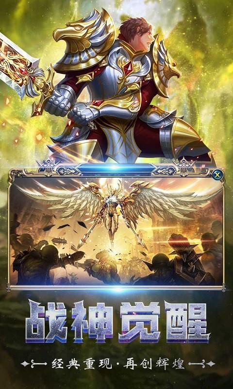 战神新世纪截图