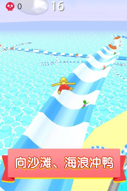 水上乐园滑行大作战截图