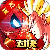 漫威vs龙珠官网