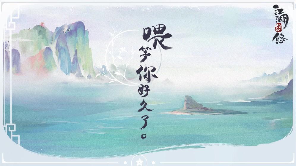 江湖悠悠截图