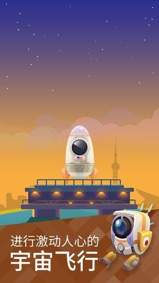 星际探险家截图