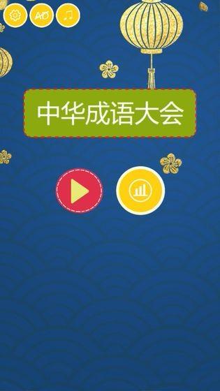 中华成语大会截图