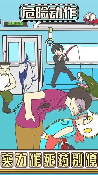 地铁上抢座是绝对不可能的2截图